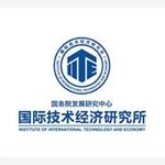 国际技术经济研究所校园招聘