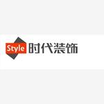 深圳时代装饰股份有限公司