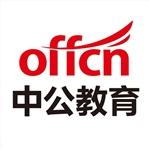 北京中公教育科技股份有限公司山东分公司