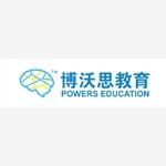 深圳市博沃思文化传播有限公司校园招聘