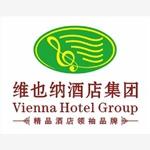 维也纳酒店集团校园招聘
