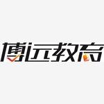 辽宁博远教学科技有限公司