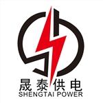 广州晟泰供电有限责任公司