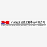广州宏元建设工程咨询有限公司