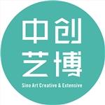 深圳市中创艺文化发展有限公司