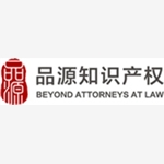 北京品源知识产权代理有限公司