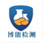 江西博能检测技术有限公司
