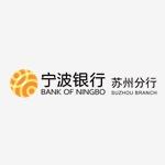 宁波银行股份有限公司苏州分行