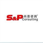 北京尚普华泰工程咨询有限公司