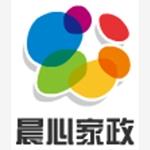 上海晨心家政服务有限公司