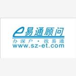 深圳市易通商务服务有限公司