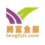 广州腾富信息科技有限公司