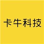 深圳市卡牛科技有限公司