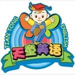 杭州市江干区天童专修学校校园招聘