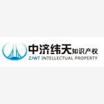 北京中济纬天专利代理有限公司台州分公司