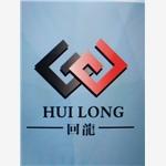 广州回龙企业咨询管理有限公司