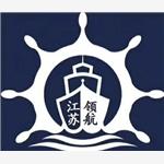 江苏领航船舶管理有限公司校园招聘