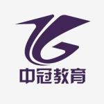 河南中冠教育有限公司