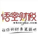 悟空会计师事务所(重庆)有限公司