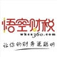 悟空会计师事务所(重庆)有限公司招聘会计实习生