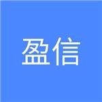 深圳市鼎立盈信跨境贸易商务有限公司校园招聘