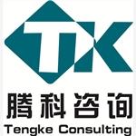 广州市腾科企业管理咨询有限公司
