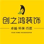 天津市创之鸿装饰工程有限公司校园招聘