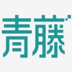 北京青藤文化股份有限公司