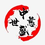 中慈盛世(北京)国际文化发展有限公司校园招聘