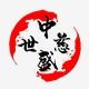 中慈盛世(北京)国际文化发展有限公司招聘鉴定资格证培训课程顾问