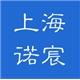上海诺宸能源装备科技有限公司
