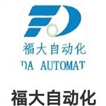 福州福大自动化科技有限公司