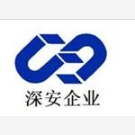 深圳市深安企业有限公司