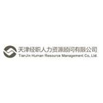 天津经职人力资源顾问有限公司