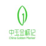 中玉金标记(北京)生物技术股份有限公司