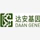 中山大學達安基因股份有限公司招聘研發助理工程師