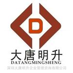 深圳市大唐明升教育集团校园招聘