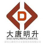 深圳市大唐明升教育集团