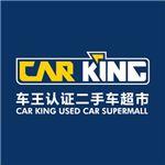 车王(中国)二手车经营有限公司
