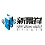 南京新景祥房地产经纪有限公司