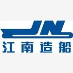 江南造船(集团)有限责任公司