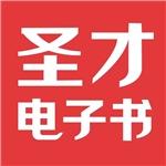 圣才电子书(武汉)有限公司