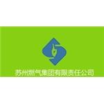 苏州燃气集团有限责任公司