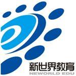 上海新世界进修中心
