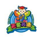 天童美语教育集团