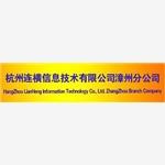 杭州连横信息技术有限公司漳州分公司