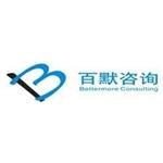 百默企业管理咨询(上海)有限公司