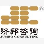 上海济邦投资咨询有限公司