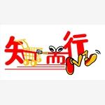 知而行(上海)营销咨询有限公司
