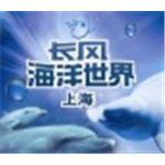 上海长风海洋世界有限公司校园招聘